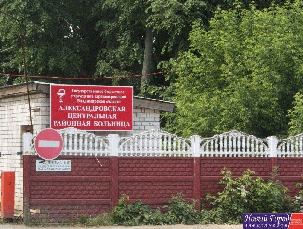 Больница города Александрова