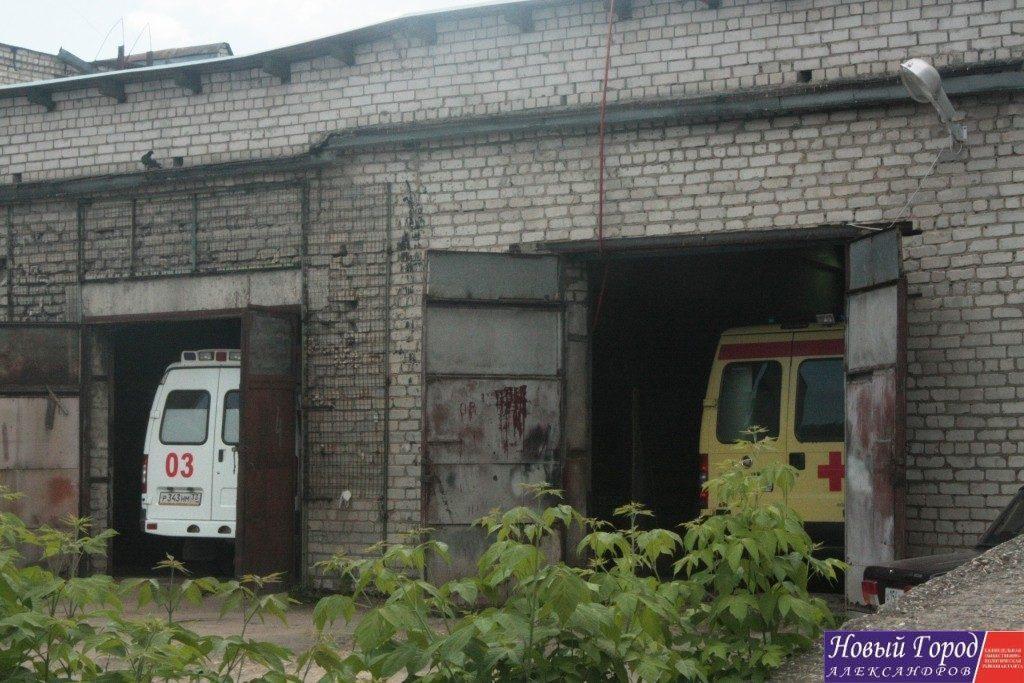 "Станция ""скорой помощи"""