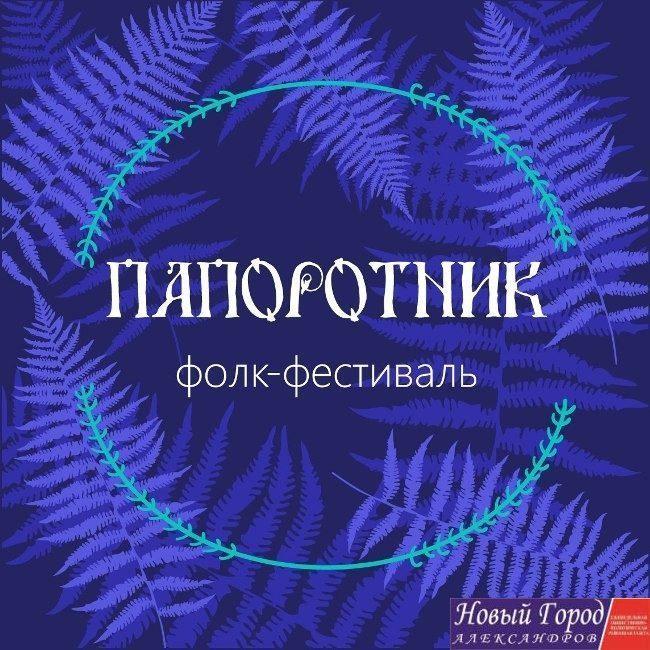 """Фестиваль """"Папоротник"""""""