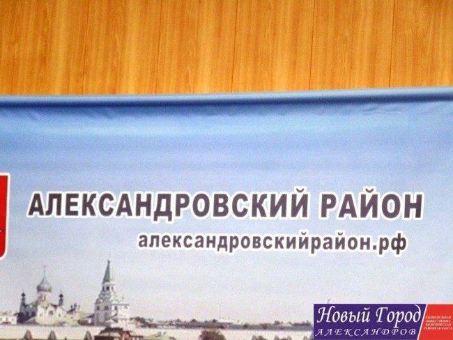 Александровский район проведет выставку своих предприятий во Владимире