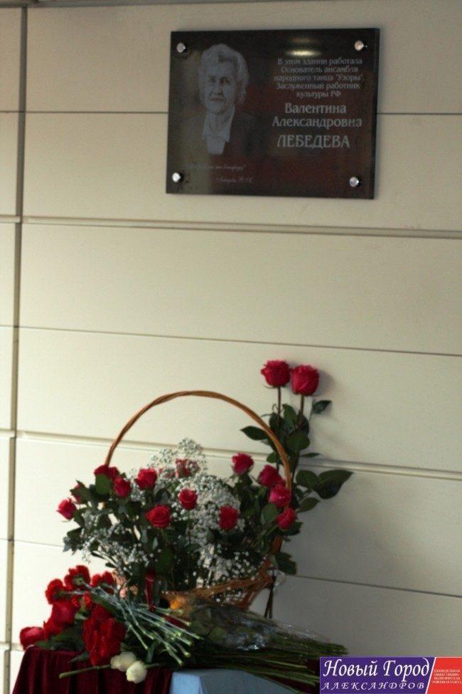 Открытие мемориальной доски Валентине Лебедевой