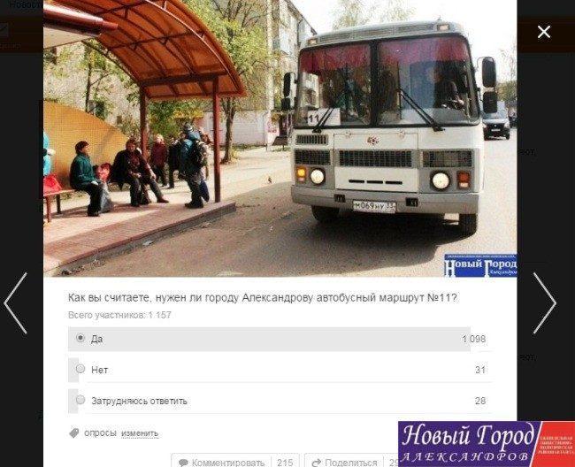 Жители просят оставить автобусный маршрут №11
