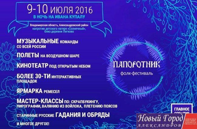 Афиша фолк-фестиваля