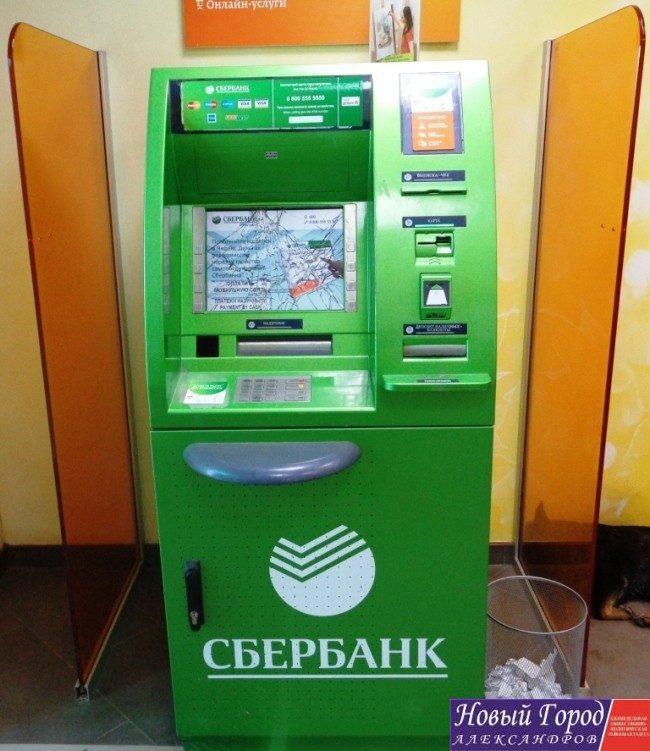 Разбил банкомат