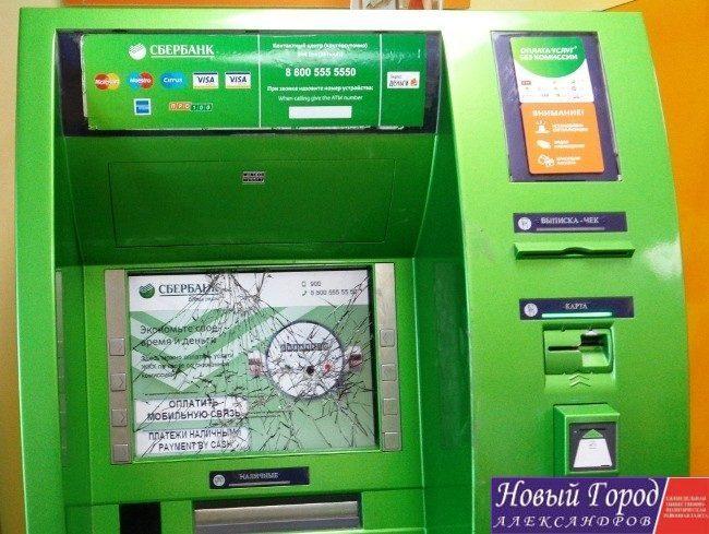 Разбитый банкомат