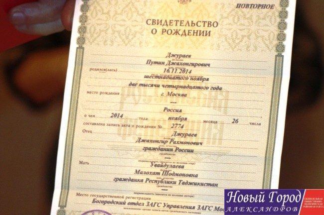 Свидетельство рождении на имя Путин
