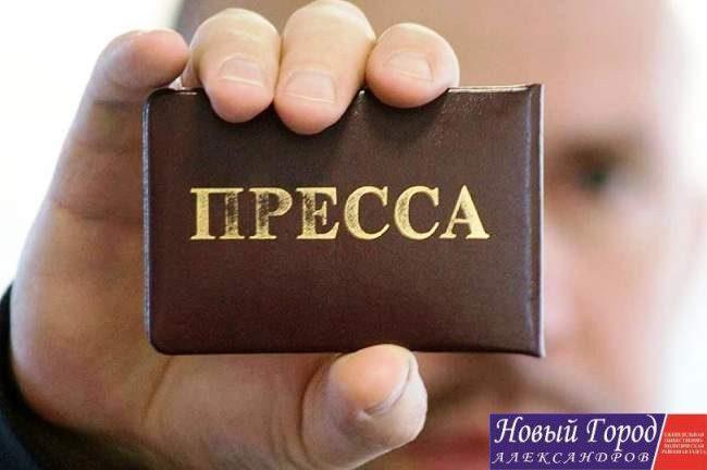 В Александровском районе зарегистрировано 15 СМИ