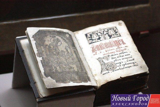 25-й экземпляр книги «Псалтири Слободской»
