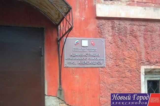 Администрация города Александров