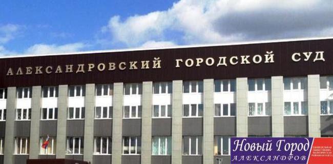 Александровский суд