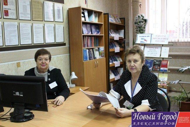 Сотрудники Александровской центральной библиотеки